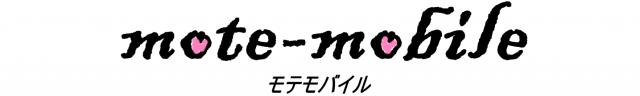 モテモバイル(mote mobile)